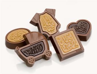 شوكولاتة بستاني، شوكولاتة مصنّعة بإسمك خصيصاً لك - طباعة اسمك على الشوكولاتة