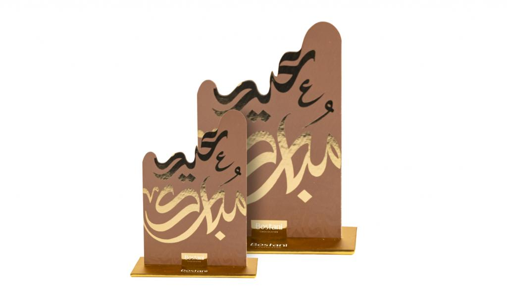 Eid Accessories Big Brown