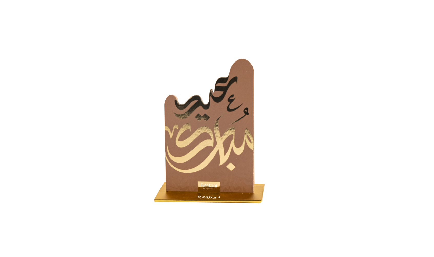 Eid Accessories Small Brown